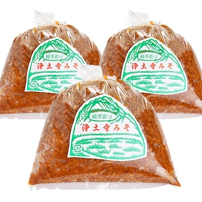 【ふるさと納税】阿部三郎商店 浄土寺味噌(米)1kg×3袋 AW05【1108152】
