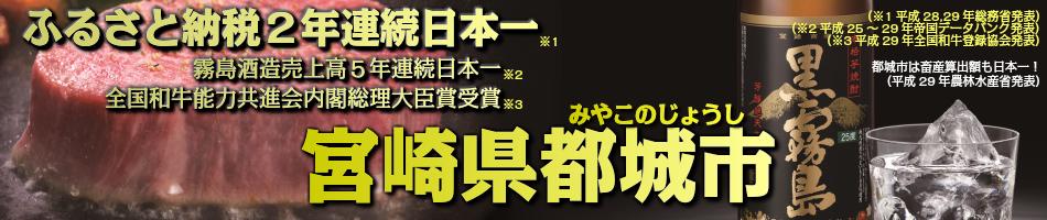 宮崎県都城市:【ふるさと納税】宮崎県都城市(肉と焼酎のふるさと)