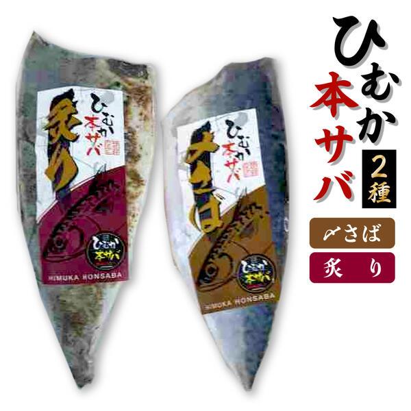 【ふるさと納税】ひむか本サバの〆さば(2枚)、炙り(2枚)のセット