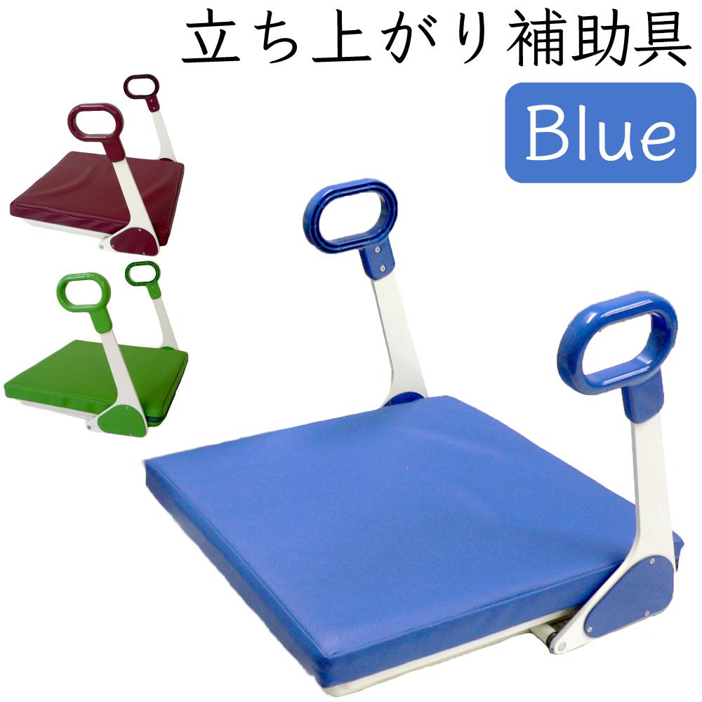【ふるさと納税】立ち上り補助具「オルタス」(ブルー)