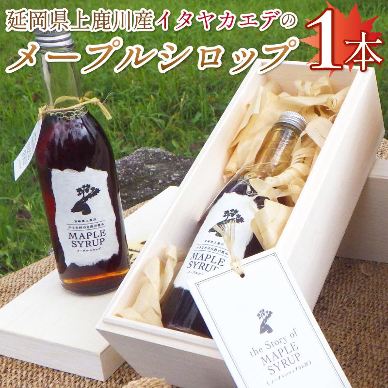 【ふるさと納税】延岡市上鹿川産メープルシロップ