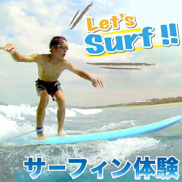 【ふるさと納税】プロ指導あり!延岡の海でサーフィン体験 海 アウトドア サーフ 波乗り 宮崎県 延岡市