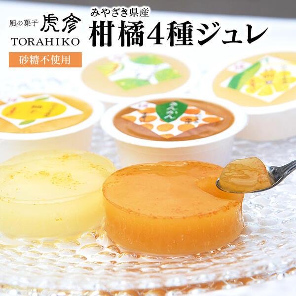 【ふるさと納税】風の菓子 虎彦 みやざき県産 柑橘4種ジュレ 12個セット(砂糖不使用)