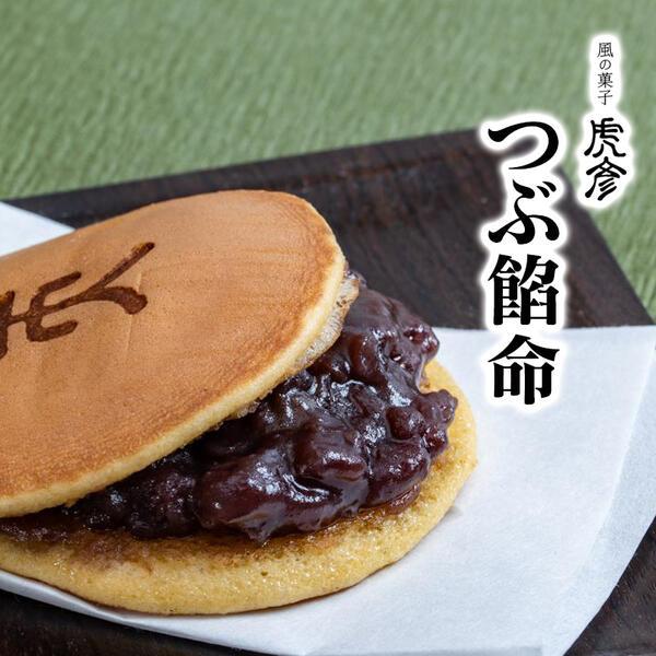 【ふるさと納税】風の菓子 虎彦 つぶ餡命(つぶあんいのち)