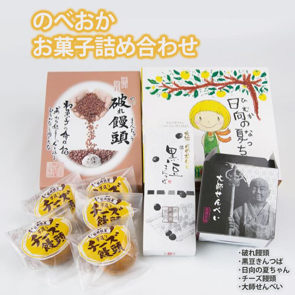 【ふるさと納税】のべおかお菓子詰合せ