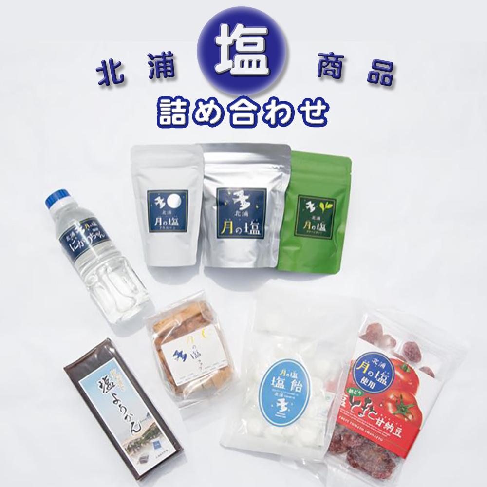 【ふるさと納税】北浦「塩商品詰合せ」セット