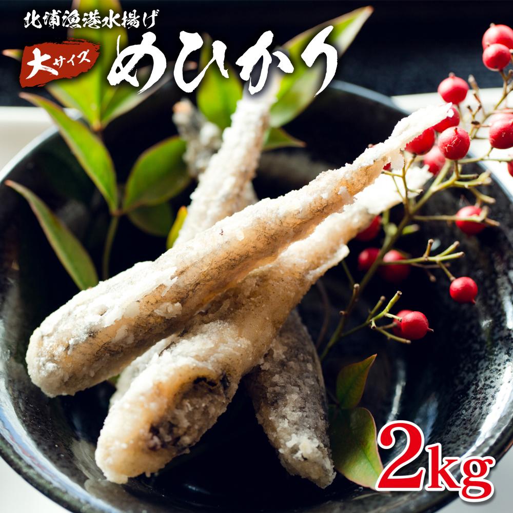 【ふるさと納税】北浦漁港水揚げ 「カットメヒカリ」大サイズ2kg