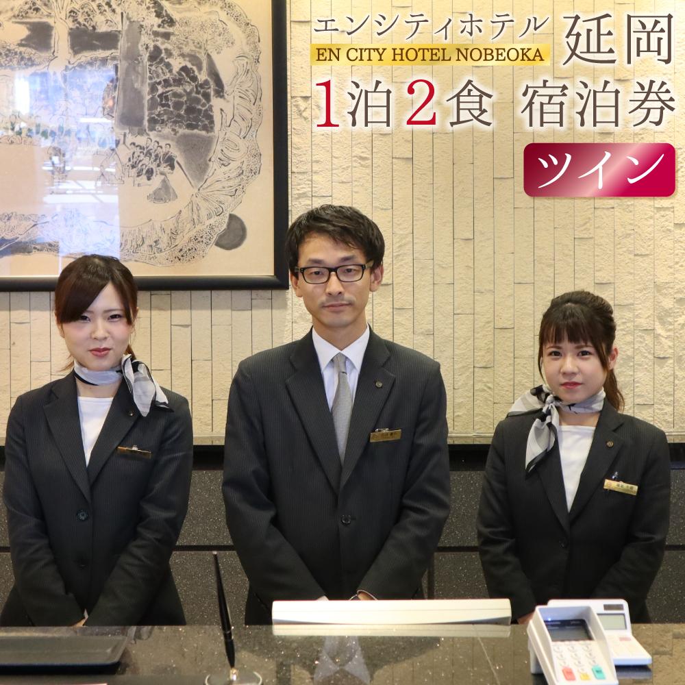 【ふるさと納税】エンシティホテル延岡 宿泊券(2名一部屋)