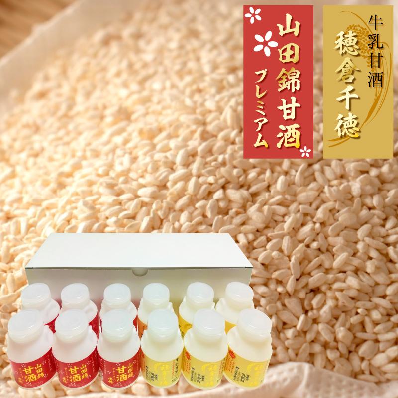 【ふるさと納税】牛乳甘酒・山田錦甘酒セット, WOODS(ウッズ):45058e66 --- municipalidaddeprimavera.cl
