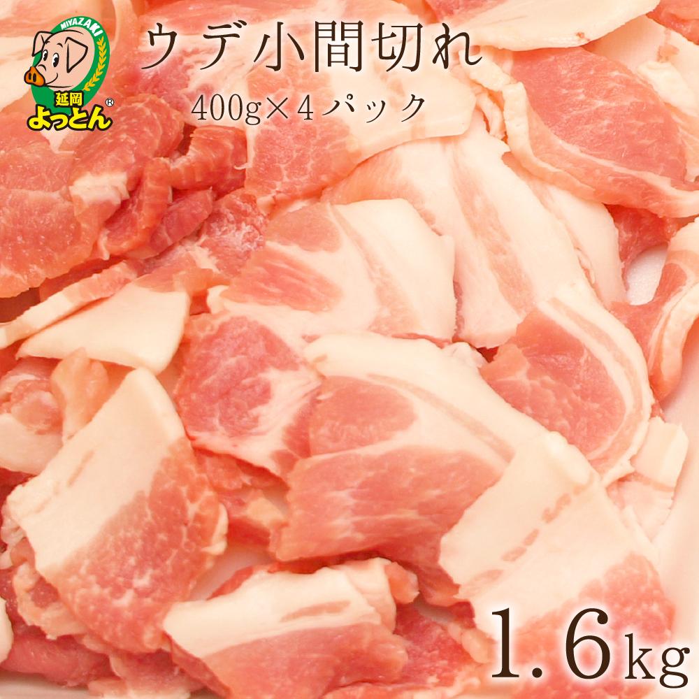 【ふるさと納税】延岡よっとん ウデ(肩)小間切れ1.6kg 国産無投薬豚肉 EM豚
