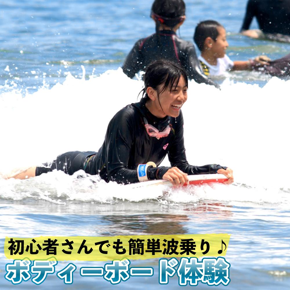 【ふるさと納税】プロ指導あり!ボディボード体験 海 アウトドア 波乗り 宮崎県 延岡市