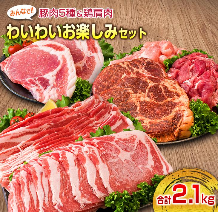 肉 豚 しゃぶしゃぶ すき焼き しょうが焼き お手軽 加工品 バラエティ 鶏肩肉みんなでわいわいお楽しみセット 送料無料 冷凍 アウトレットセール 特集 新品 合計2.1kg 豚肉5種 ふるさと納税