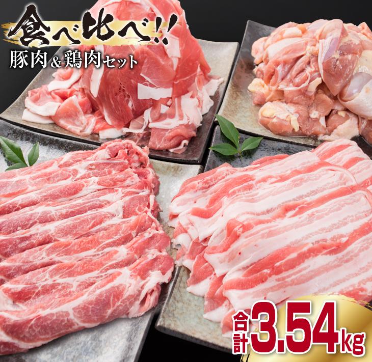 使い勝手よし ふるさと納税 豚肉 3種 初回限定 合計3.54kg セット 人気 鶏肉 1種