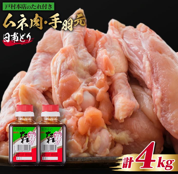 日本製 鶏 鶏肉 新作多数 むね肉 焼き肉 焼肉のたれ ふるさと納税 日南鶏ムネ肉2kg 手羽元2kg 計4kg 宮崎No.1戸村のたれ