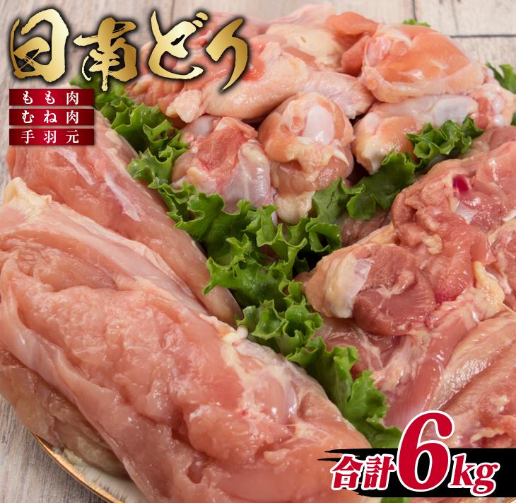 宮崎県の銘柄鶏 送料無料 激安 お買い得 キ゛フト 肉 鶏肉 チキン 日本製 ふるさと納税 合計6kg 日南どり3種類 ムネ肉 モモ肉 手羽元