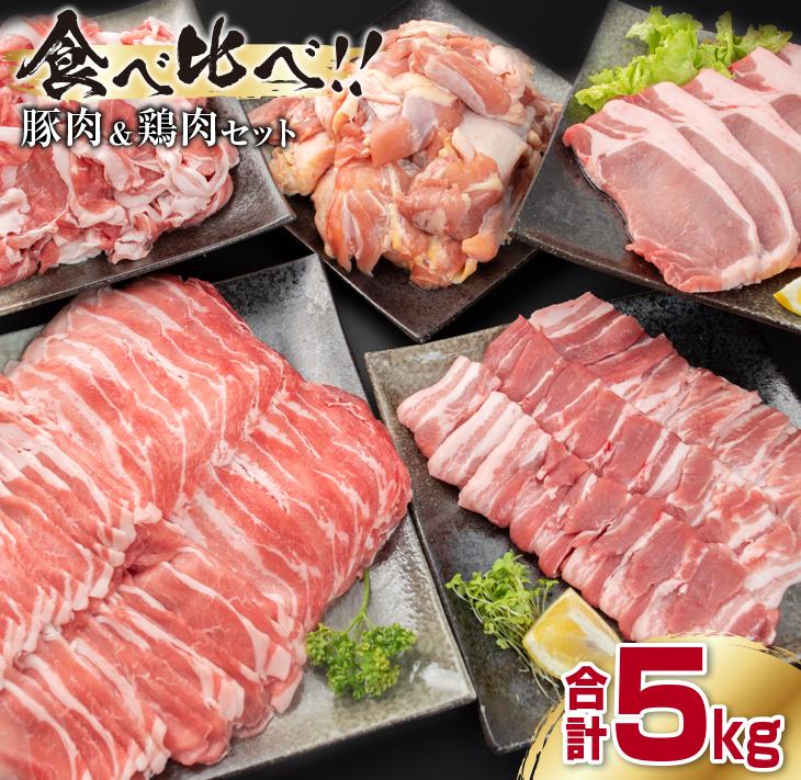 バリエーション豊富 ふるさと納税 豚肉 5種 1種 5☆好評 至上 セット 合計5kg 鶏肉
