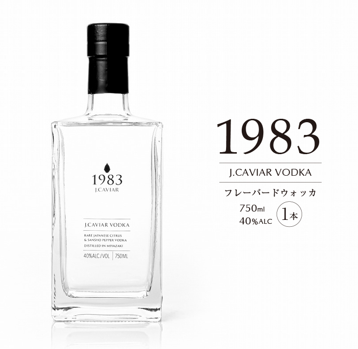 【ふるさと納税】ウォッカ『1983 JCAVIAR VODKA』750ml