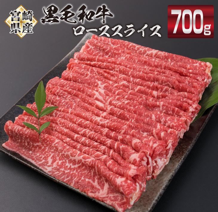 とろける食感で美味 数量は多 黒毛和牛 牛 牛肉 無料サンプルOK 計700g 宮崎県産黒毛和牛ロースすき焼き用 すきやき ふるさと納税