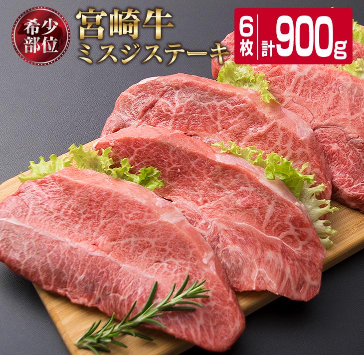 新着セール 程よいサシをご賞味あれ ふるさと納税 計900g いつでも送料無料 宮崎牛ミスジステーキ6枚