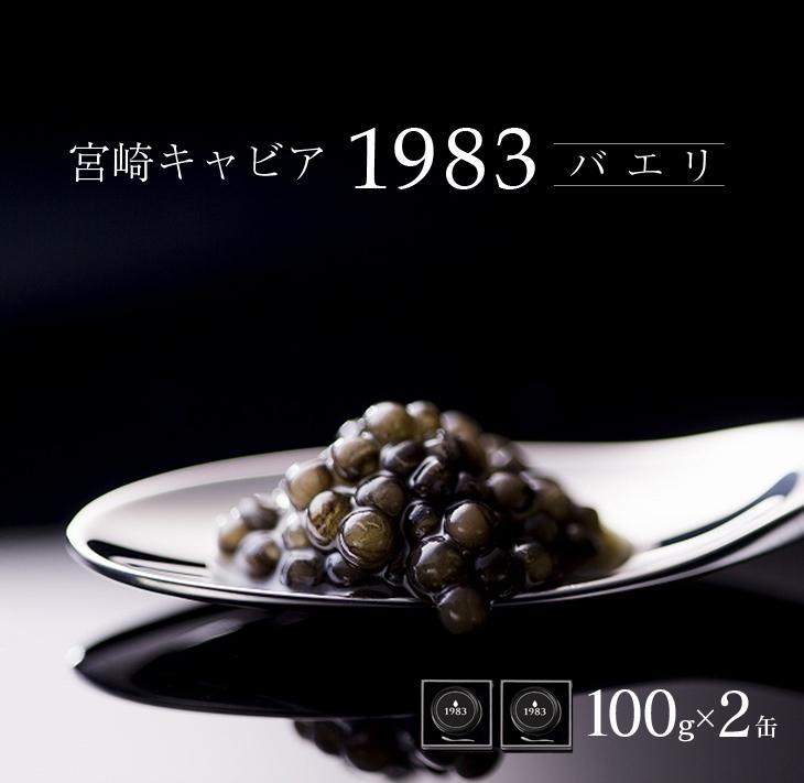 【ふるさと納税】宮崎キャビア1983 バエリ 100g×2個セット
