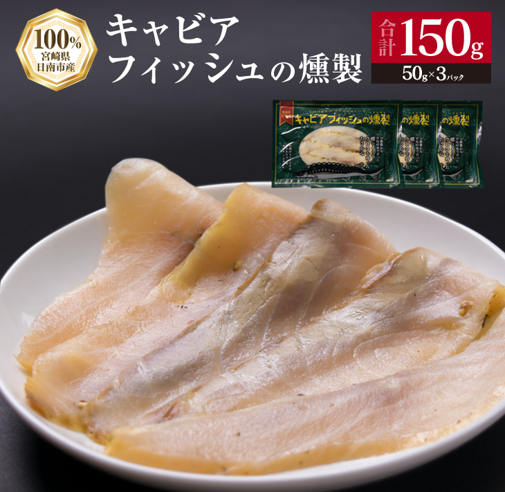 未使用品 高級食材 燻製 加工品 ついに入荷 おつまみ 50g×3パック 魚 ふるさと納税 キャビアフィッシュスモーク