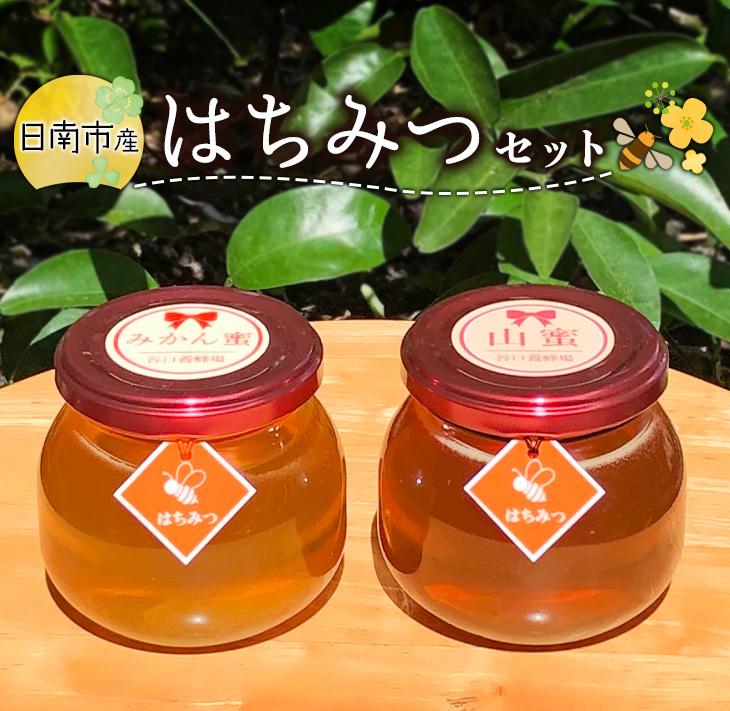 【ふるさと納税】日南市産はちみつ2種セット(みかん蜜&山蜜)