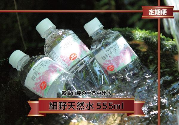 【ふるさと納税】<定期便:年12回>細野の天然水 555ml×24本