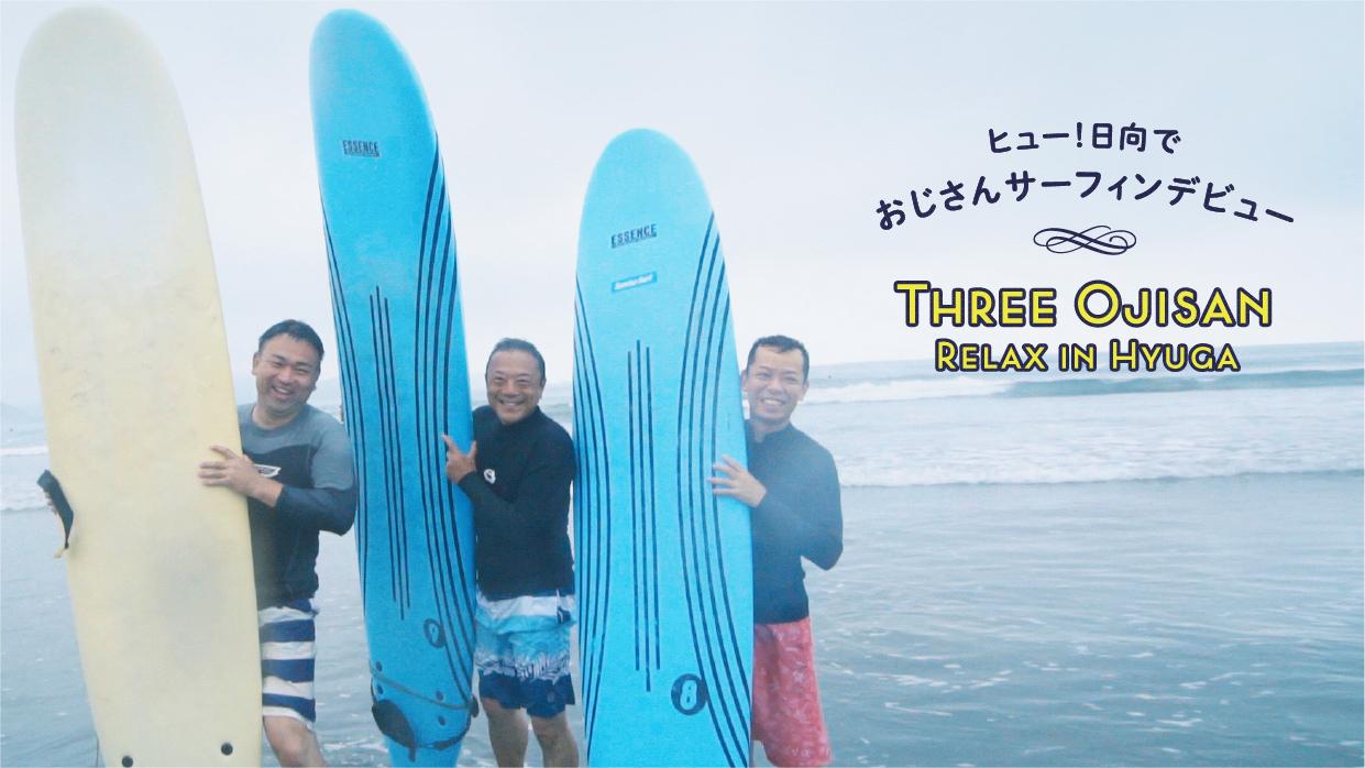 【ふるさと納税】ヒュー!日向でおじさんサーフィンデビュー 2泊3日