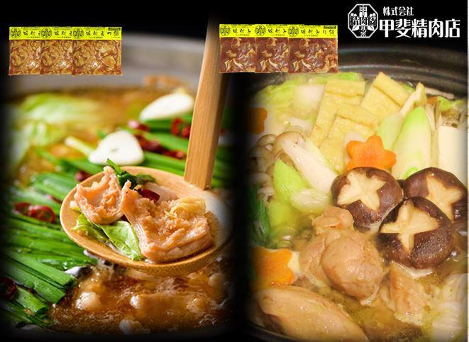 【ふるさと納税】【(株)甲斐精肉店】自家製スープが染みている「味付鍋 食べ比べ2種」セット 2.4kg