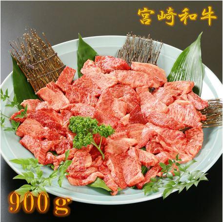 【ふるさと納税】宮崎和牛切落し焼肉900g
