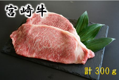 日本一の宮崎牛をご堪能ください ふるさと納税 150g×2枚 WEB限定 宮崎牛ロースステーキ300g メーカー公式