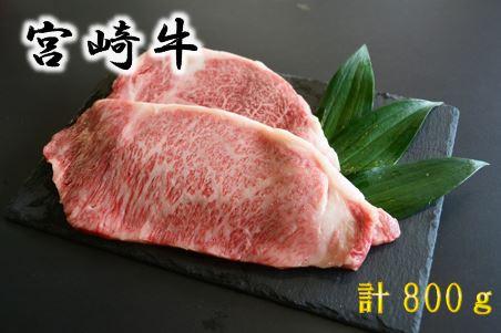 日本一の宮崎牛をご堪能ください ふるさと納税 200g×4枚 宮崎牛ロースステーキ800g 年間定番 店