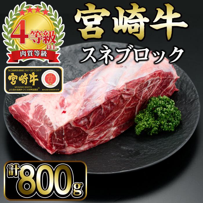 最高位の内閣総理大臣賞を3回連続受賞した日本一の宮崎牛ふるさと納税 串間市 特産品 買い物 ふるさと納税 宮崎牛 スネブロック KU045 800g 美味しい牛肉をご家庭で 商い