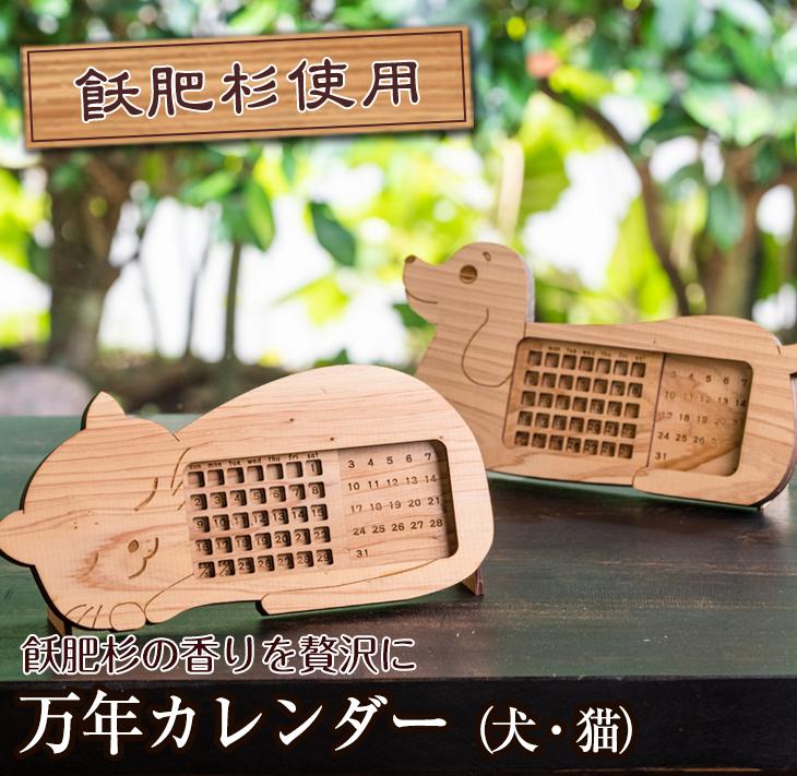 ふるさと納税 串間市 品質保証 特産品 串間産杉万年カレンダー 犬 猫 南那珂森林組合 祝日 W-AB7