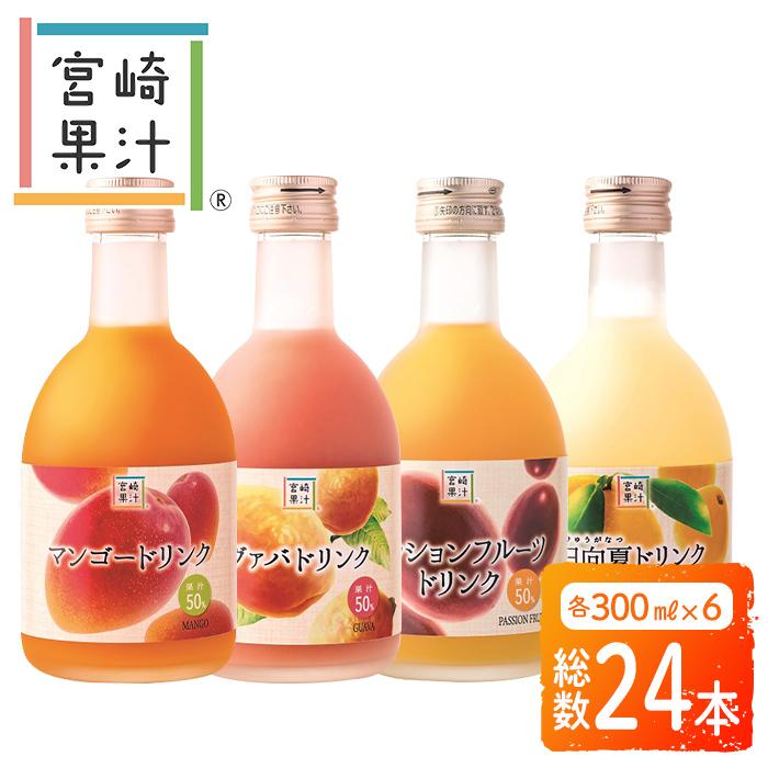 まるで果実を食べている様な 果実感あふれるドリンクです ふるさと納税 串間市 特産品 ついに再販開始 無料 驚きの果実感 トロピカルフルーツドリンク ハーフボトル グァバ G-D2 パッションフルーツ 日向夏 4種各300ml×6本 宮崎果汁 マンゴー 合計24本