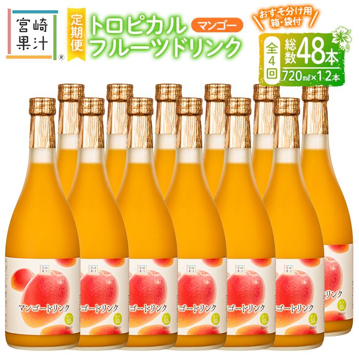 まるで果実を食べている様な 果実感あふれるドリンクです ふるさと納税 串間市 特産品 定期便 全4回 720ml×12本 売れ筋 驚きの果実感 信託 マンゴードリンクセット ×4回 G-K2 宮崎果汁