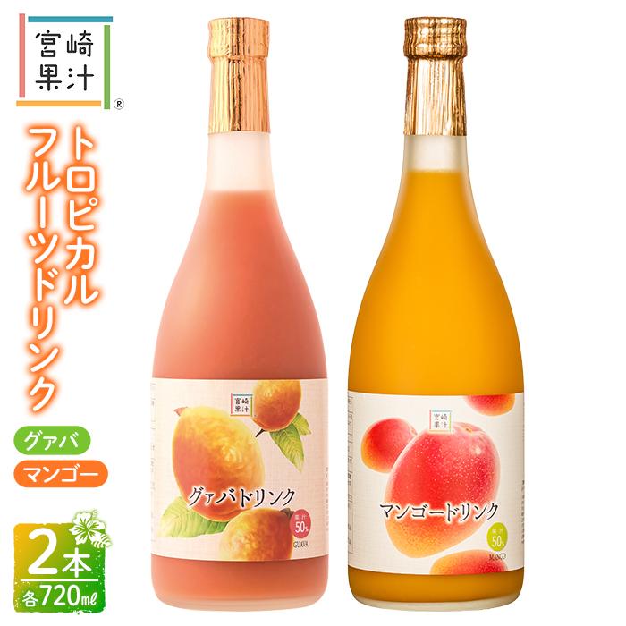 まるで果実を食べている様な 果実感あふれるドリンクです セール特別価格 ふるさと納税 新作 串間市 特産品 とろーり果実感 グァバ 720ml×2本 マンゴードリンク2本セット KU106 宮崎果汁