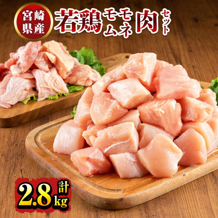 宮崎県産若鶏モモ肉とムネ肉を20gから30gの食べやすい一口サイズにカットふるさと納税 串間市 特産品 価格 交渉 オリジナル 送料無料 とり肉 鶏肉 国産 ふるさと納税 数量限定 むね切身セット 計2.8kg 宮崎県産若鶏もも肉切身 便利な小分けタイプ 若鶏もも肉切身:200g×3袋 若鶏むね肉切身:200g×11袋 KU149