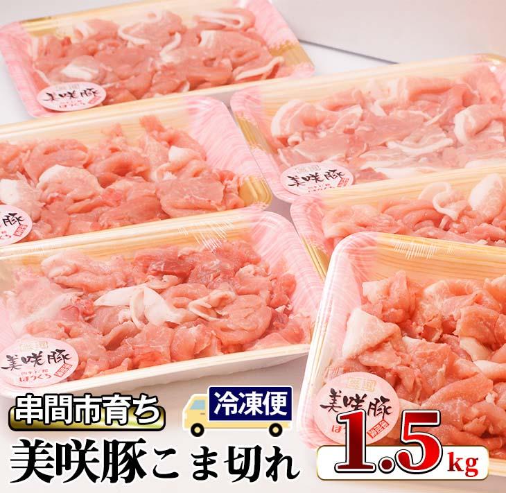 250gずつの小分けにしていますのでとても便利ふるさと納税 串間市 特産品 ふるさと納税 串間市産のブランド豚 全商品オープニング価格 『1年保証』 計1.5kg 250g×6P 美咲豚こま切れ KU218 スーパーほりぐち