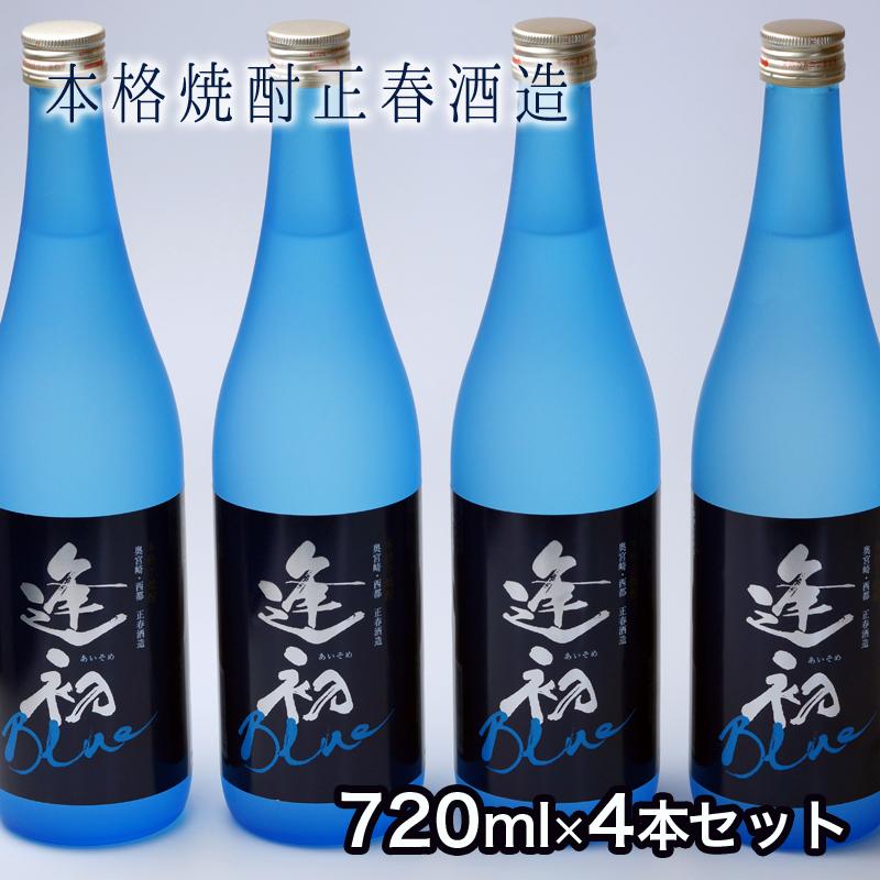 【ふるさと納税】焼酎 逢初ブルー 20度(4本セット)