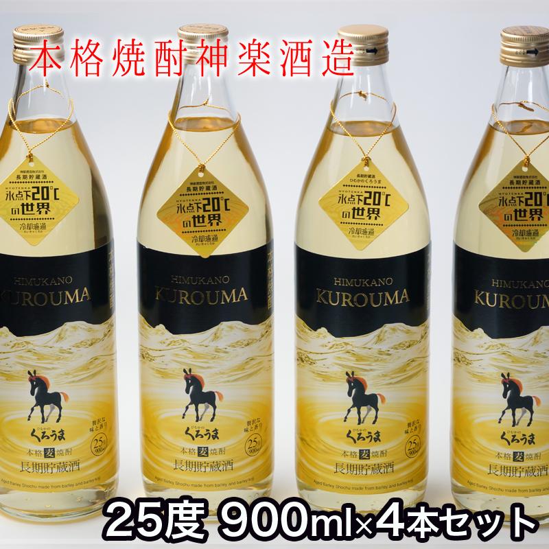 【ふるさと納税】神楽酒造『長期貯蔵酒』ひむかのくろうま25度(4本セット)