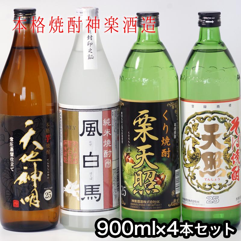 【ふるさと納税】神楽酒造『レア焼酎4種類セット』
