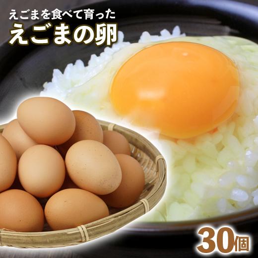 【ふるさと納税】えごまの卵 30個