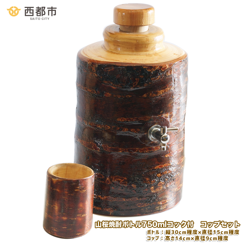 【ふるさと納税】山桜焼酎ボトルコック付750CC「コップ付」