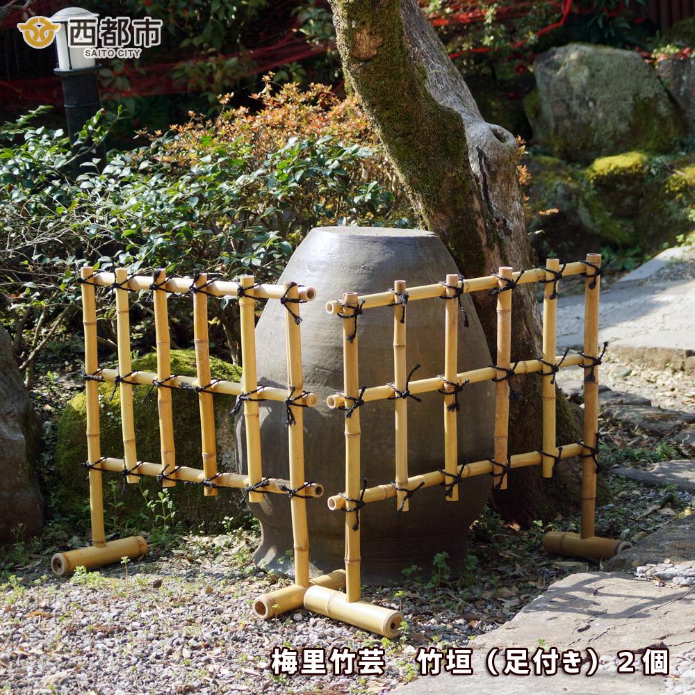 【ふるさと納税】梅里竹芸 竹垣(足付き)2個