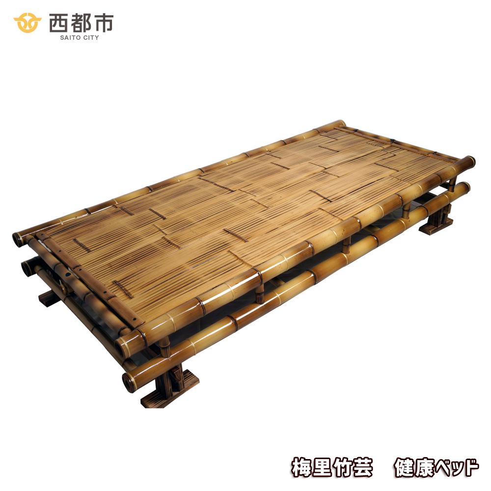 【ふるさと納税】梅里竹芸 健康ベッド