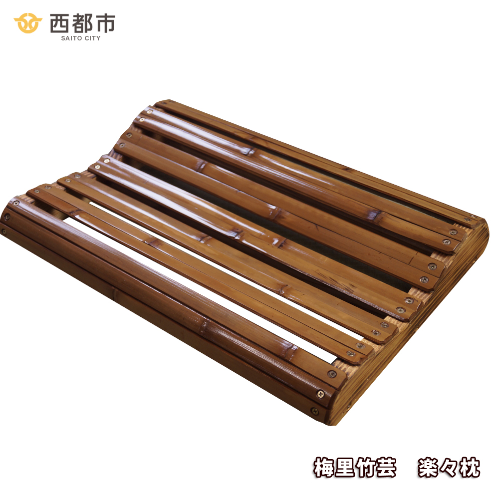 【ふるさと納税】梅里竹芸 楽々枕