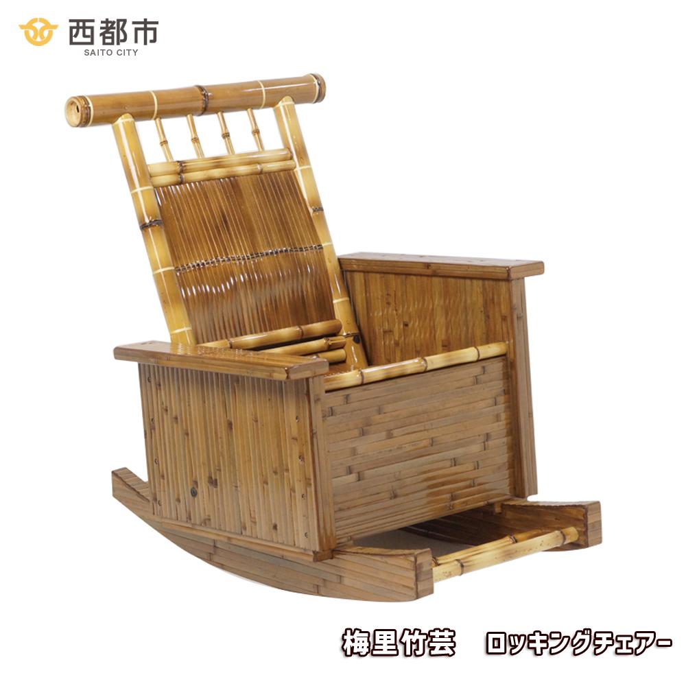 【ふるさと納税】梅里竹芸 ロッキングチェア
