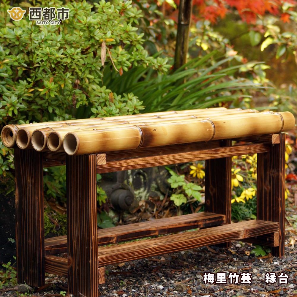 【ふるさと納税】梅里竹芸 縁台