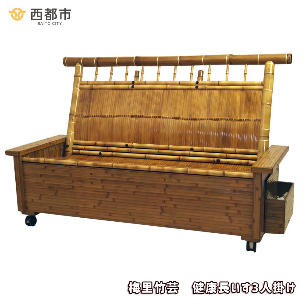 【ふるさと納税】梅里竹芸 健康長椅子(3人掛け)